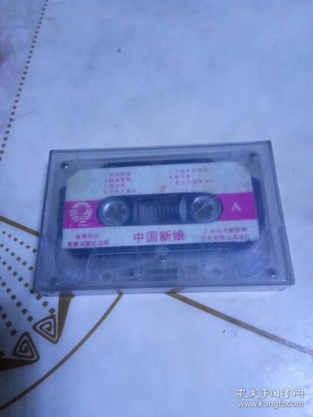 Jiang Ling Chinese Bride Tape (Nude Band No Lyrics)