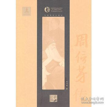 Biography of Zhou Xinfang (Peking Opera Volume)