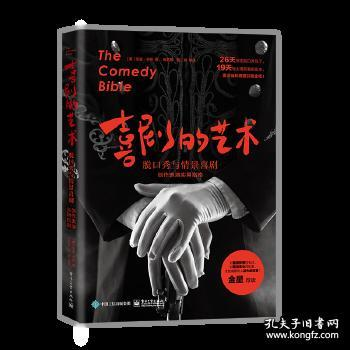 The Art of Comedy: A Practical Guide to Talk Shows and Sitcoms
