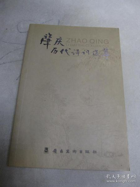 Selected Poems of Zhaoqing
