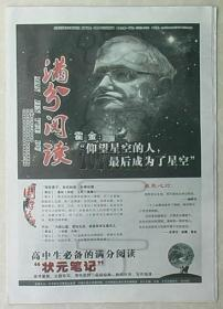 """Full score reading-Hawking: """"The person who looks up at the starry sky finally becomes the starry sky"""" ❶"""