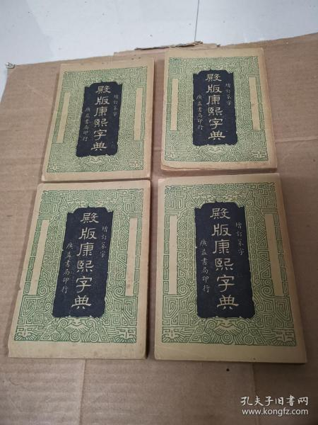 Updated Kangxi Dictionary of Chinese Characters (New edition, August 35)