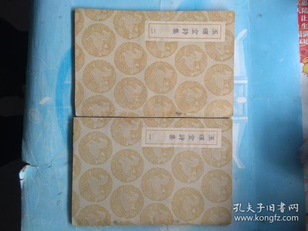 Yuhuitang Poetry Collection (two volumes)