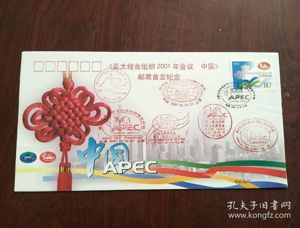 "Commemorative Cover: Commemorative Commemorative Stamp of ""APEC 2001 China"""
