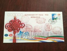 "Commemorative Cover: Commemorative Commemorative Stamp of ""APEC 2001 China"