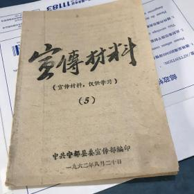 Compiled by the Propaganda Department of Ningdu County Party Committee in 1962 5