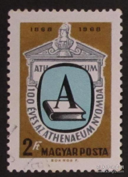 Hungarian Postage Stamps-Athenaeum Printing (Stamped)