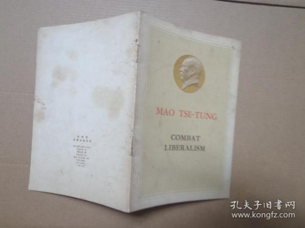 Mao Zedong Against Liberalism