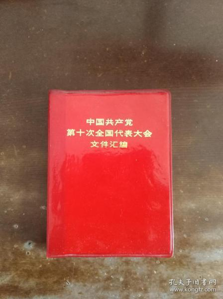 Compilation of Documents of the 10th National Congress of the Communist Party of China