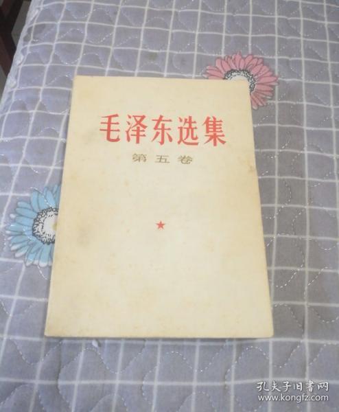 Mao election volume five