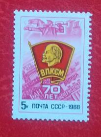 [Soviet Stamp 1988 70th Anniversary of the All Soviet Lenin Youth League 1 Brand New] Brand New Ten