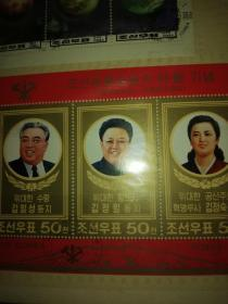 Officially issued by North Korea (Small Sheet) Cancellation Ticket (Three portraits of Kim Il Sung and Kim Jong Il's family)
