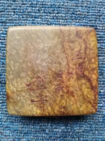Han Deng'an Quartet Stone Seal