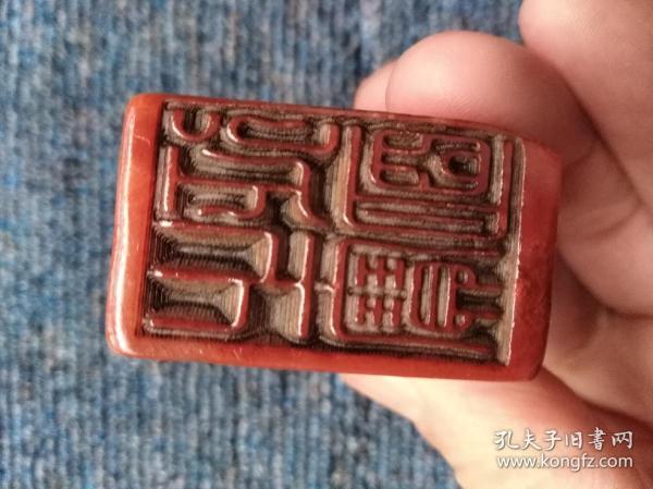 Laoshoushan Stone Seal