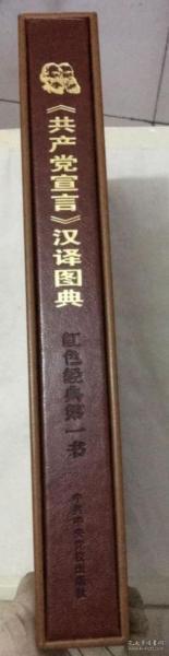 "Chinese translation of ""Manifesto of Communist Party"""