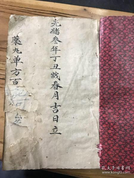 Guangxu Time-honored Brand, Yufeng, Baizheng Pill Prescription