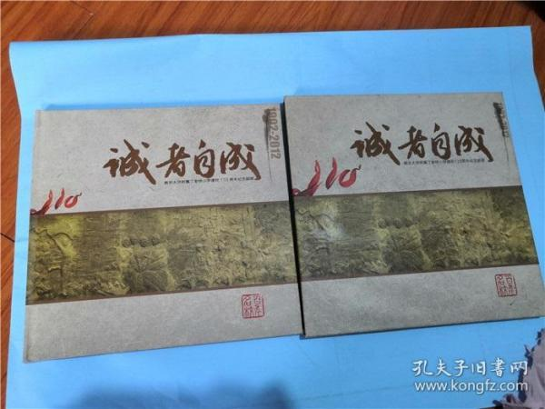 Postage stamps-sincere self-contained: the 110th anniversary album of Dingjiaqiao Primary School affiliated to Nanjing University (1902--2012)
