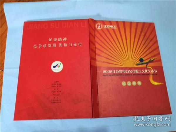 Stamps--2002 Jiangsu Electric Power Company Staff Cultural and Art Festival Commemorative Book