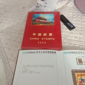 Yearbook of Chinese Stamps 2000