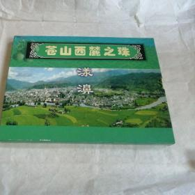 Pearl of Cangshan ~ Liyang, the source of Chinese walnuts ~ Yangyi Outer box + hard cover hardcover books Commemorative stamps are included in the books