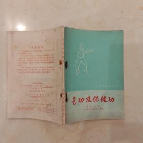 Qigong and health