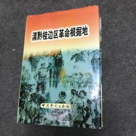 Revolutionary Base Area in Yunnan, Guizhou and Guizhou Border Region (Hardback)