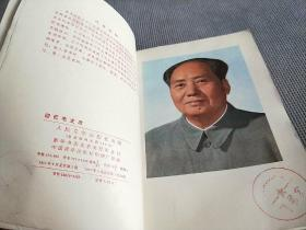 Memories of Chairman Mao (1977, one edition and one print, library collection)