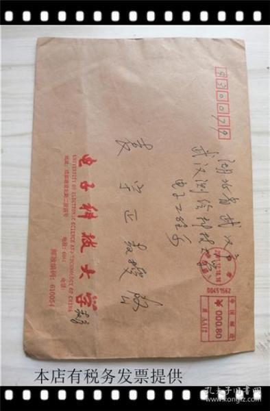 Actual mailing: Henan Gu'an post cut Two patriotic Huang Yanpei stamps