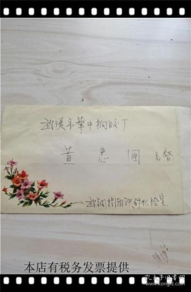 Envelope: with flowers