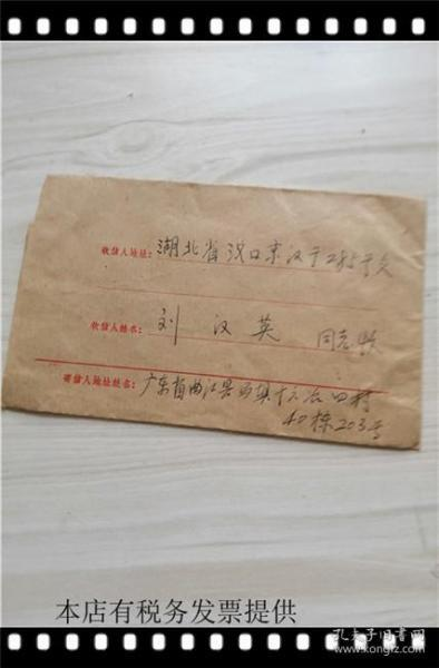 Letters from the Cultural Revolution: 8 points from the People's Post of China