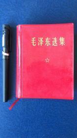 Mao's Anthology