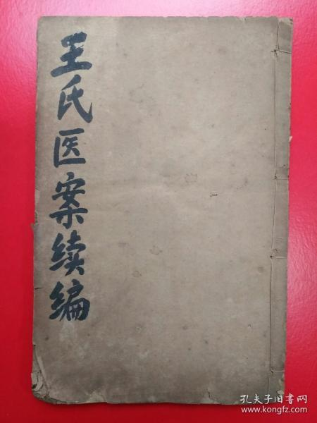 Wang's Medical Case Continuation (one volume and eight volumes)