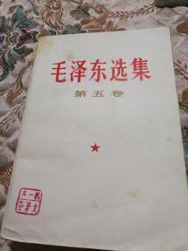 Selected Works of Mao Zedong Volume 5