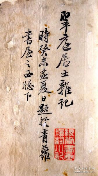 """The rare ancient ink book """"Miscellaneous Notes of the Cui Ting"""" written by Qing Weimeng in the Qingluo Book House (excellent copy of the Qing Dynasty Pavilion Pavilion, two thick volumes, covering literature, medicine, calligraphy and other aspects, calligraphy is beautiful, dragons and phoenixes, readability Strong)"""