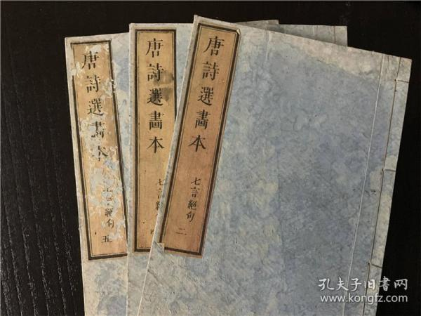 """Three volumes of seven-character quatrains in """"Selected Paintings of Tang Poems"""" (volumes 2, 4, and 5), carved by Suto Jinsuzu, an eleventh-century carving artist, 11-year version of culture"""