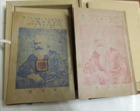 """First translation: Two editions of the """"Communist Manifesto"""" (photocopy), boxed together, August, 1920"""