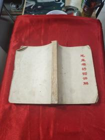 Chairman Mao's poems (Changchun, 1968) are based on pictures