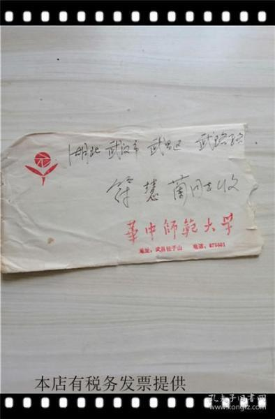 Real mail: Central China Normal University