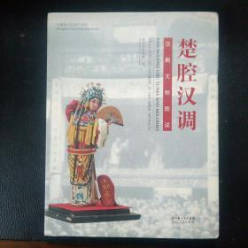 楚腔汉调 : 汉剧文物图说 : an illustrated handbook of Han opera artifacts