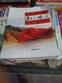 Chengdu Red Travel Guide (with map)