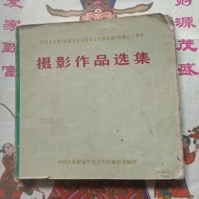Anthology of Commemoration of the 30th Anniversary of Chairman Mao's Speech at the Yan'an Forum on Literature and Art