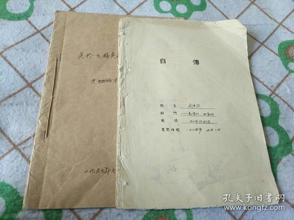 The joint sale includes Xiao Anti's employee registration form, autobiography and so on. Z57