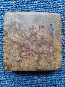 Wang Fuguang's Quartet Stone Seal