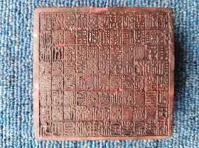 Six-sided Seal of Shoushan Stone