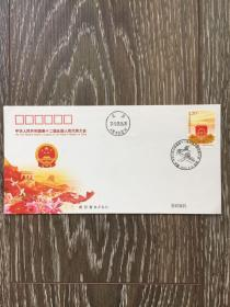 First Day Cover of the Twelfth National People's Congress of the People's Republic of China