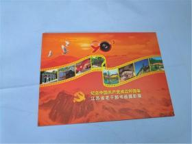 Stamps-Commemorating the 90th Anniversary of the Founding of the Communist Party of China