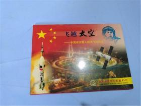 Stamp--Flying Over Space Commemorating China's First Manned Space Flight