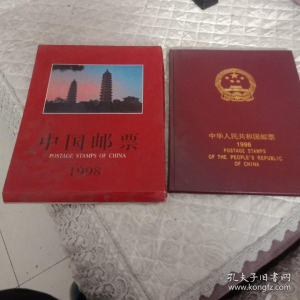 1998 China Stamps Yearbook