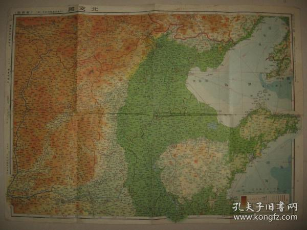 Old map of invasion of China printed on both sides Detailed map of Manchuria-Chinese territory in 1939 --------- Beizhina (Taiyuan, Shanxi, Beijing) / Mongolia (Inner Mongolia, Mongolia)