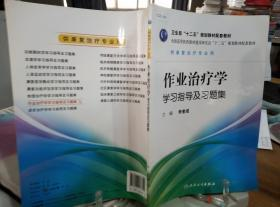9787117176392 Study instruction and problem sets for occupational therapy
